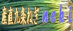 京野菜オンラインショップ いしはる